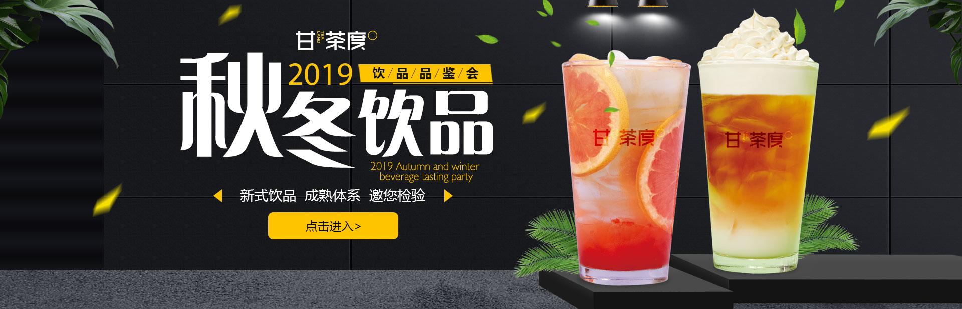 甘茶度2019冬季新品