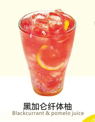 黑加仑纤体柚