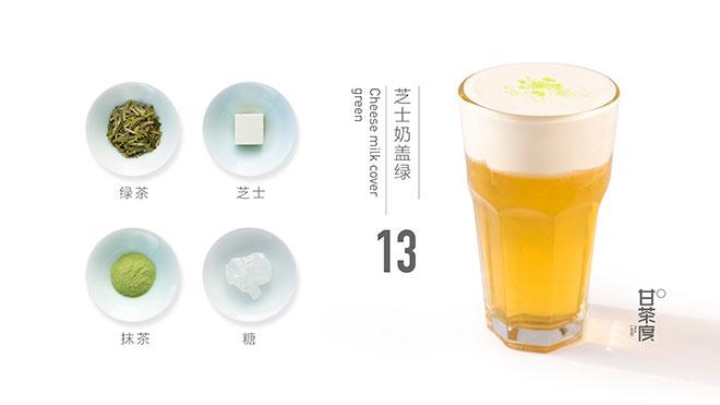 奶盖系列奶茶