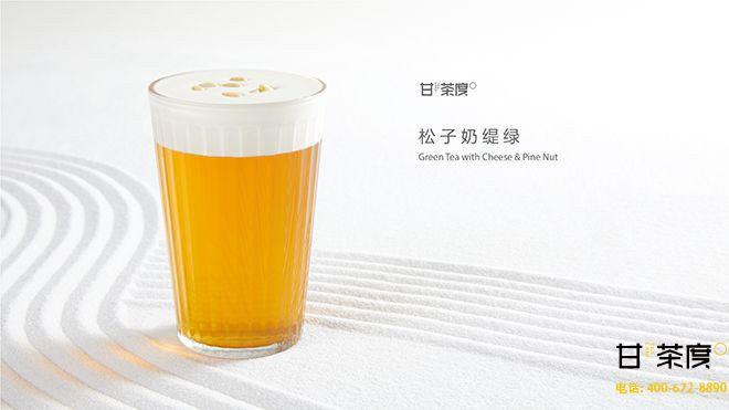 芝士系列奶茶口味