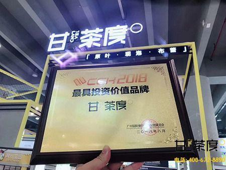 广州奶茶加盟连锁店、费用、多少钱