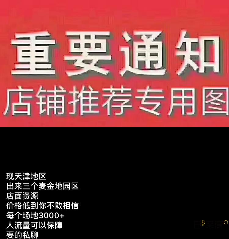 天津一般开奶茶店要多少钱