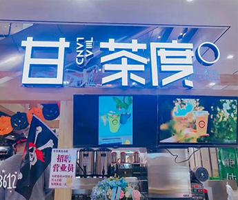 甘茶度店铺展示