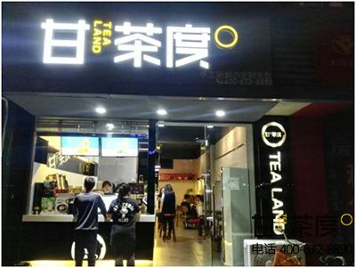 徐州奶茶店加盟多少钱