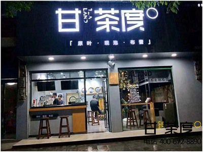 杭州开奶茶店的成本与预算