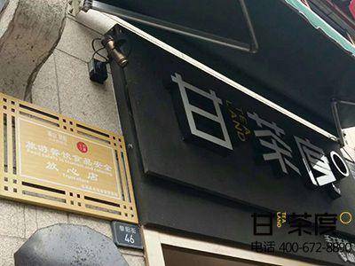 甘茶度杭州奶茶店