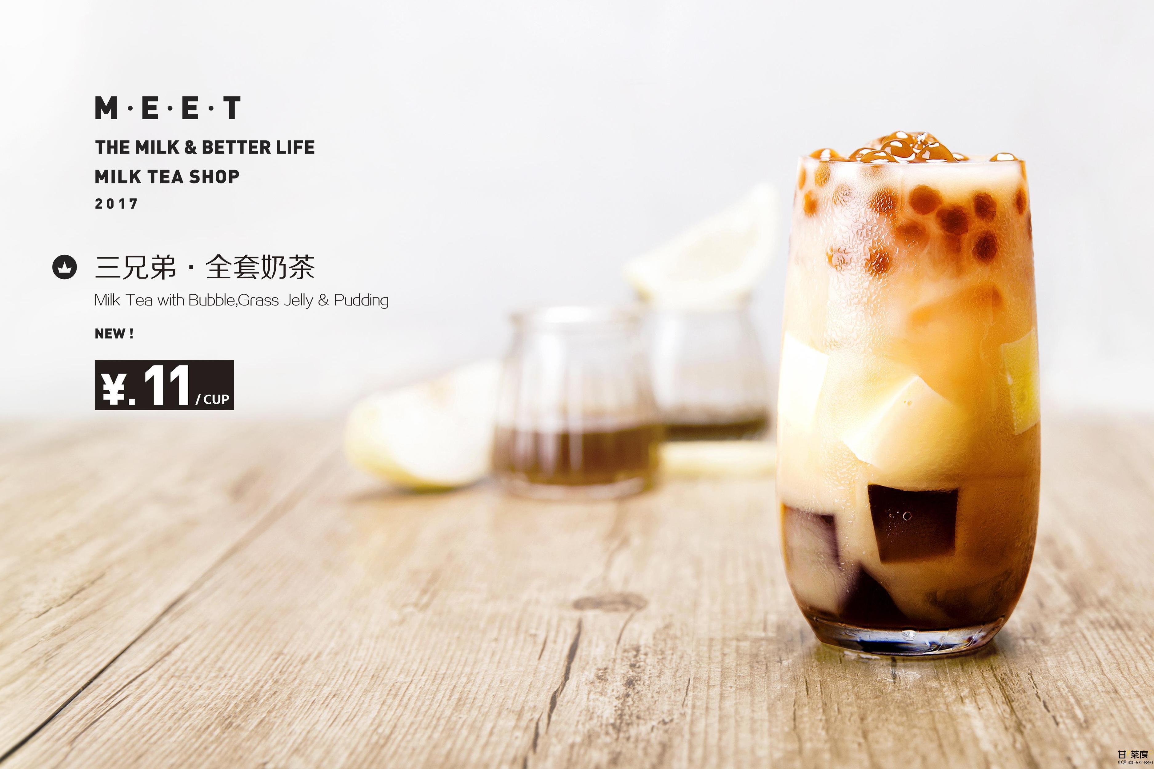 奶茶加盟费排行榜遇见奶牛