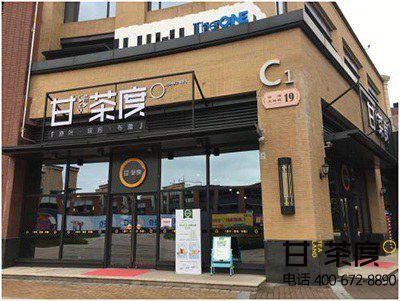 甘茶度社区奶茶店