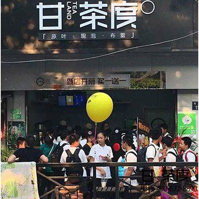 甘茶度文三路奶茶店