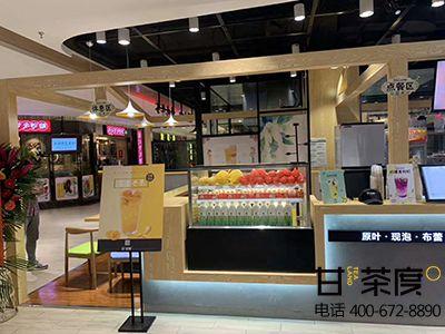 北京甘茶度奶茶店