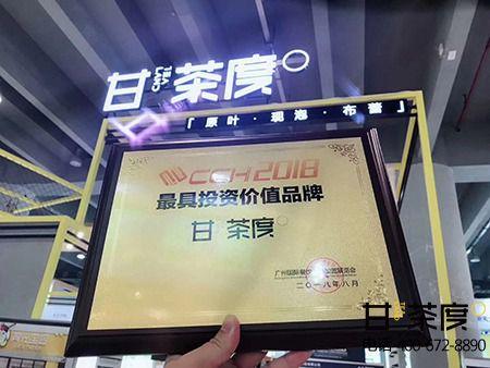 杭州奶茶加盟品牌