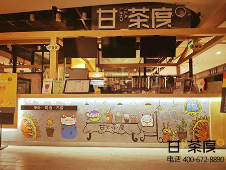 北京奶茶加盟店