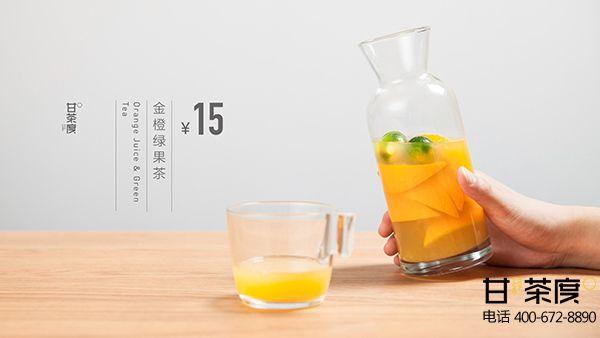 金橙绿果茶