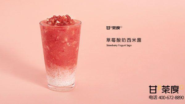 草莓酸奶西米露1