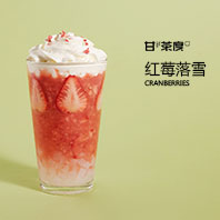 红莓落雪(2019新品)
