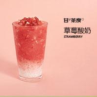 草莓酸奶西米露2019新品