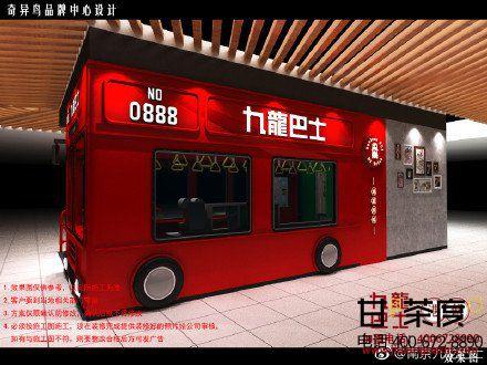 九龙巴士奶茶店