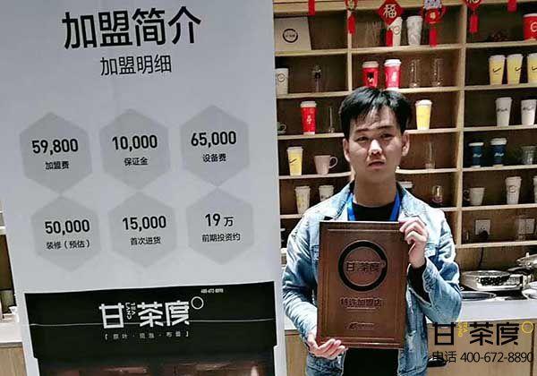 【恭喜】王先生签约甘茶度
