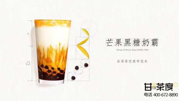 2019芒果黑糖奶茶