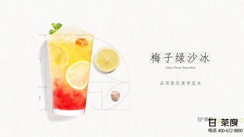 甘茶度夏季最好喝奶茶排行榜