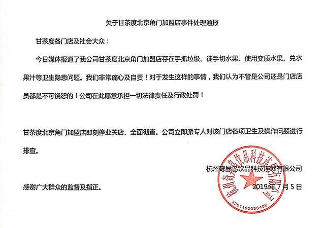 关于北京角门银泰百货加盟店事件处理通报