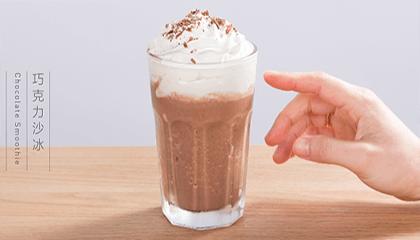巧克力沙冰