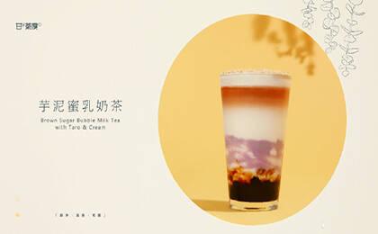 芋泥蜜乳奶茶
