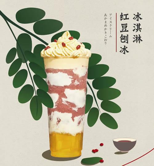 甘茶度新品冰淇淋红豆刨冰