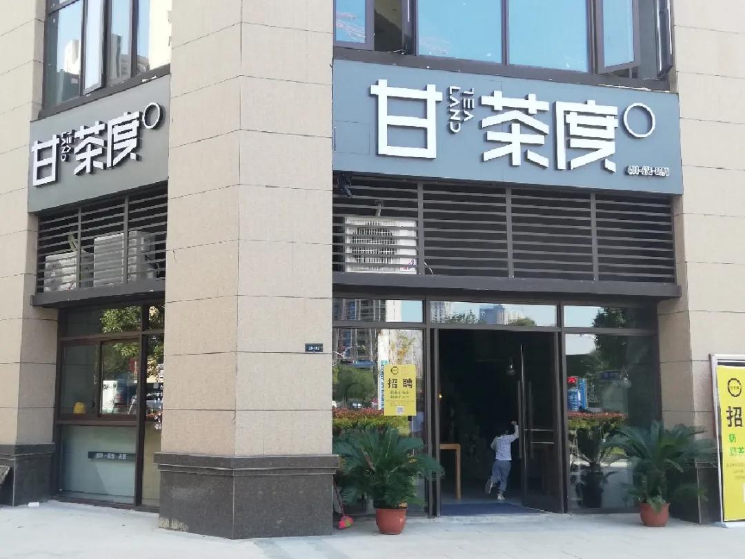 甘茶度九江八里湖店
