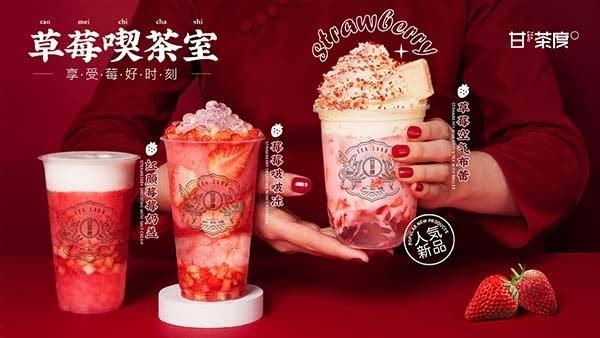 甘茶度·草莓喫茶室