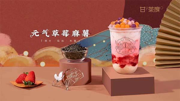 甘茶度-元气草莓麻薯