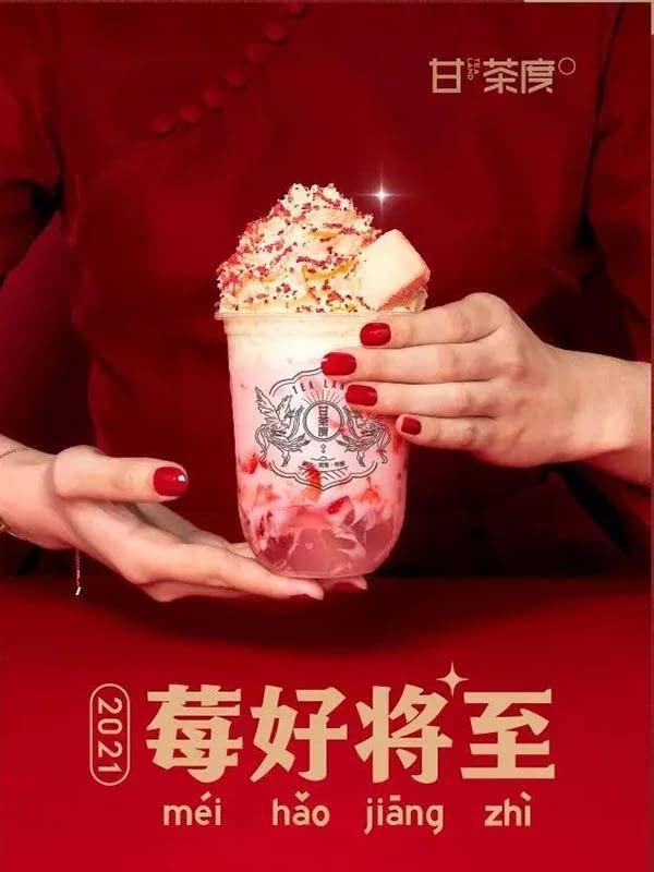 甘茶度·草莓空气布蕾